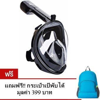 ประเทศไทย Dolphin Snorkel หน้ากากดำน้ำ ไม่ต้องคาบท่อ มีฐานติดกล้อง (สีดำ) ไซส์ XL แถมฟรี กระเป๋าเป้ พับได้ สีฟ้า