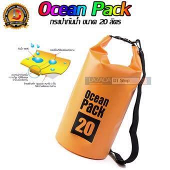 ราคา DT กระเป๋ากันน้ำ Ocean Pack ขนาด 20 ลิตร