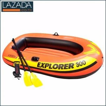 ซื้อ/ขาย เรือยาง Expoler 300 Intex 58332 สำหรับ 3 ที่นั่ง พร้อมพาย 1 คู่ และที่สูบลมดับเบิ้ลควิกวัน