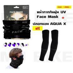 Face Mask หน้ากากกันฝุ่น UV แถมฟรี ปลอกแขน Aqua X