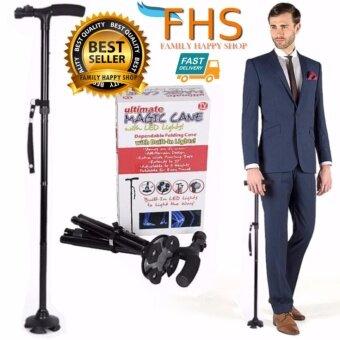 FHS MAGIC CANE with LED Light ไม้เท้าช่วยพยุงเดินสำหรับผู้สูงอายุ ไม้เท้าพับได้ พร้อมไฟฉาย