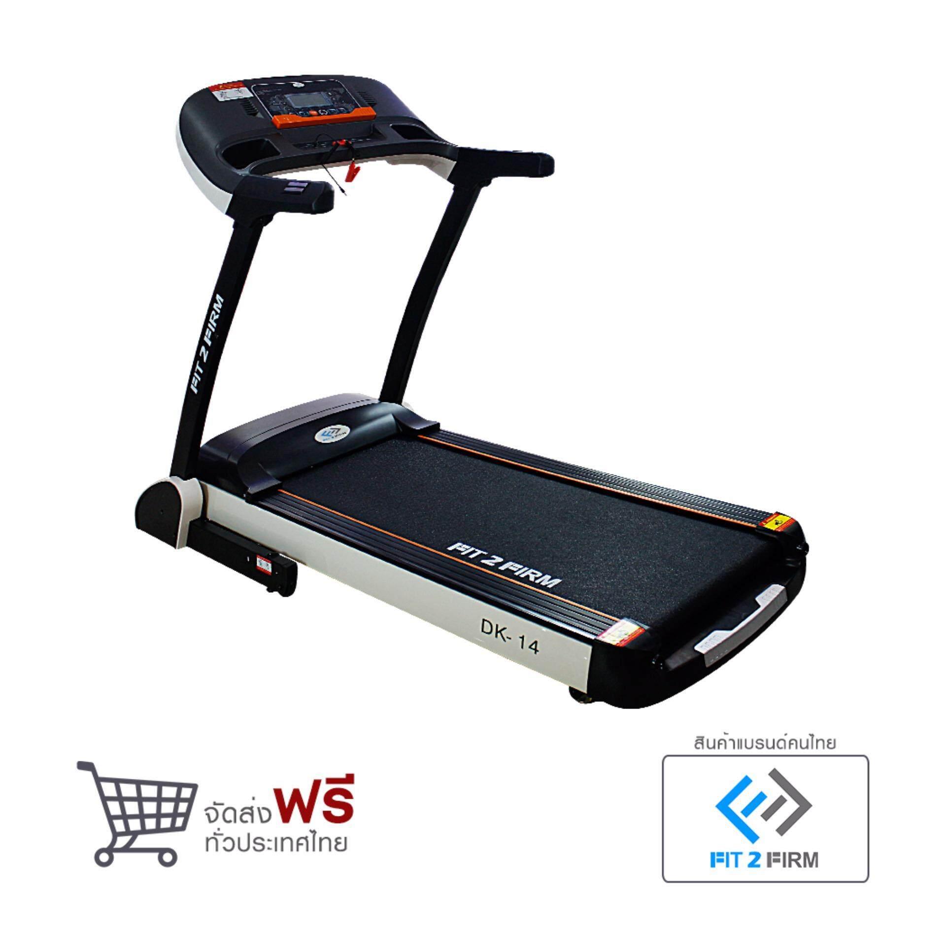 สุดยอดสินค้า!! fit2firm ลู่วิ่งไฟฟ้า ฟิตทูเฟิร์ม รุ่น DK-14 - 3.0 CHP motor