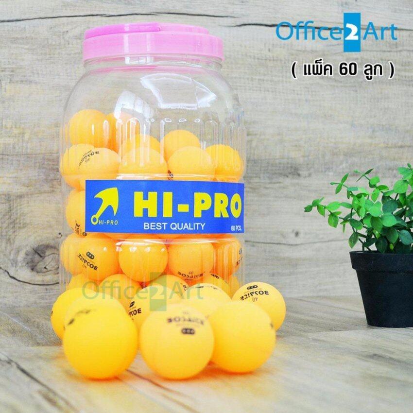 Hi-Pro ลูกปิงปอง ลูกปิงปองพลาสติก สีส้ม (แพ็ค 60 ลูก)