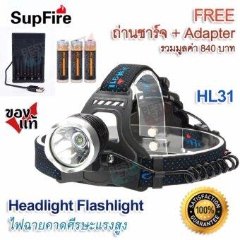 HL31 SupFire Headlights CREE US-T6 LED Head Flashlight 10W ไฟฉาย subfire ไฟฉายแรงสูง ไฟฉายคาดหัว Led ไฟคาดหัว ไฟฉายคาดศีรษะ ไฟฉายคาดหัว ไฟฉายคาดหัวแรงสูง ไฟฉายคาดหัวเดินป่า ไฟฉายคาดพลังสูง ไฟฉาย LED แบบคาดหัว
