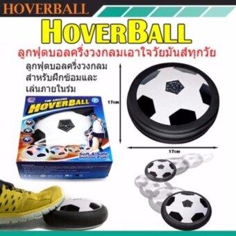 Hover Ball ลูกฟุตบอลครึ่งวงกลม สำหรับซ้อมและเล่นในบ้าน