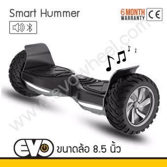 Hoverboard Smart รุ่น HUMMER โฮเวอร์บอร์ด สกู๊ตเตอร์ไฟฟ้า 2 ล้อ พร้อม สายชาร์จ