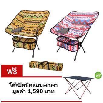 ThaiTrendy Buzzi เก้าอี้สนามพับเก็บได้ แบบพกพา 2ตัว แถมฟรี โต๊ะปิกนิคสนามแบบพกพา