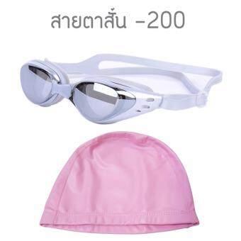 แว่นตาว่ายน้ำ สำหรับสายตาสั้น -200 กันยูวี กันฝ้า กันUV (สีเทา) พร้อม หมวกว่ายน้ำกันน้ำ (สีชมพู)