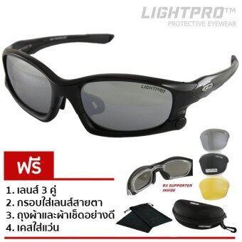 LIGHTPRO แว่นกีฬา/แว่นขี่จักรยานLP002 (Black) แถมฟรี LIGHTPRO 3 คู่ + กรอบสำหรับใส่เลนส๋สายตา + ถุงผ้า และผ้าเช็ดอย่างดี + เคสใส่แว่น