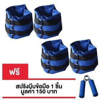 ชุด ถุงทรายข้อเท้า และ ถุงทรายข้อมือ 3LB ( 1.5 kg.) ถุงถ่วงน้ำหนัก / Ankel weight set 3LB - Blue