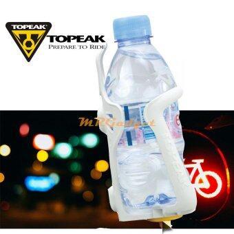 Tqpeak ขากระติกน้ำจักรยาน ที่ใส่ขวดน้ำ จักรยาน ปรับขนาดได้ (สีขาว)