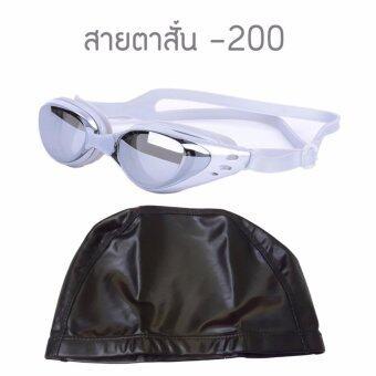 แว่นตาว่ายน้ำ สำหรับสายตาสั้น -200 กันยูวี กันฝ้า กันUV พร้อม หมวกว่ายน้ำกันน้ำ