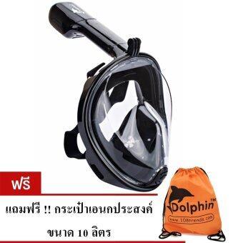 Dolphin Easybreath หน้ากากดำน้ำ แบบใหม่ ไม่ต้องคาบท่อ มีฐานติดกล้อง (สีดำ) ไซส์ S แถมฟรี กระเป๋าเอนกประสงค์ 10 ลิตร สีส้ม