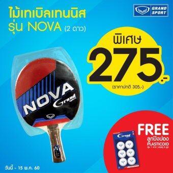 โปรโมชั่น Grand sport ไม้ปิงปอง Nova 2 ดาว พร้อมลูกปิงปอง 1 กล่อง