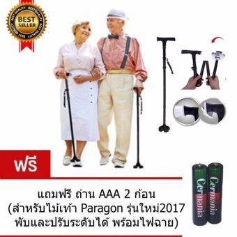 Paragon ไม้เท้า ใหม่ปี 2017 ไม้เท้าพับได้ ไม้เท้าเดินป่า ไม้เท้าช่วยพยุงเดินสำหรับผู้สูงอายุ ปรับระดับได้ พร้อมไฟฉาย (สีดำ) Ultimate Magic Trusty Cane Folding Walking Cane with LED