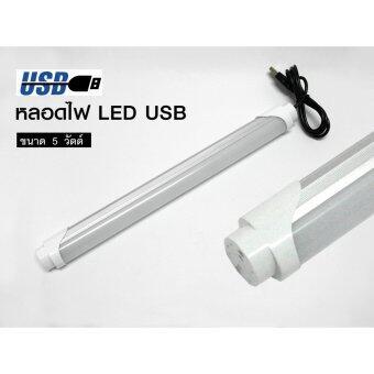 ไฟแอลอีดี USB T8 ให้แสงสว่าง 5W