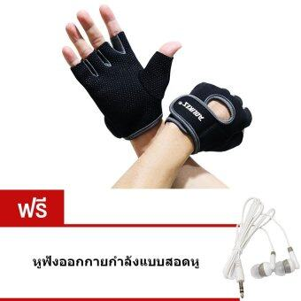 Elit AOLIKES ถุงมือฟิตเนส Fitness Glove Weight Lifting Gloves (Gray) แถมฟรี หูฟัง ออกกายกำลังแบบสอดหู