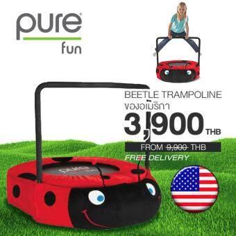 SmartPlayOnly รุ่นเต่าทอง ของอเมริกา 36 นิ้ว รุ่น Beetle Trampoline