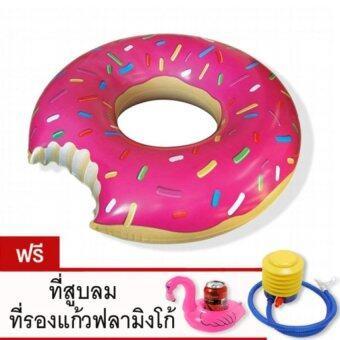 Donut Pool Float ห่วงยาง โดนัท 1.2 เมตร (Pink) แถมฟรีที่สูบลม + ที่รองแก้วฟลามิงโก้
