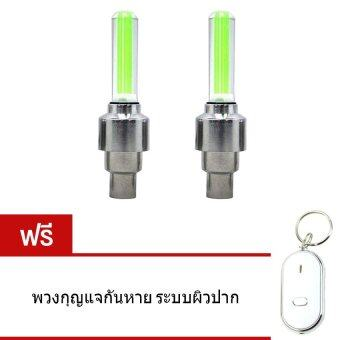 Elit จุกลมจักรยาน ไฟ LED ( สีเขียว ) 1คู่ แถมฟรี พวงกุญแจกันหาย ระบบผิวปาก