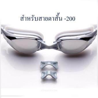 แว่นตาว่ายน้ำ เลนส์สายตาสั้น สำหรับคนสายตาสั้น-200 กันUV400 เคลือบปรอทและป้องกันฝ้า