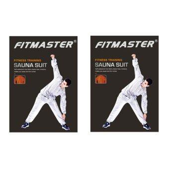 Fitmaster ชุดซาวน่า ชุดออกกำลังกาย Sauna Suit รุ่น SS9010 (สีเงิน) จำนวน 2 กล่อง