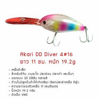 Akari DD Diver 4 สำหรับตีจิบ งานชะโด ปลาช่อน ปลาเก๋า และอื่นๆ ยาว 11 ซม. หนัก 19.2g จำนวน 1 ตัว