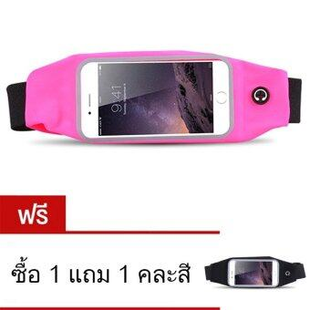 I - CHEAP Sport Pouch Belt กระเป๋ากีฬาแบบคาดเอวใส่โทรศัพท์มือถือกันน้ำได้ หน้าจอ 5.5 นิ้ว (สีชมพู) ซื้อ 1 แถมฟรี 1 ชิ้น ( คละสี )