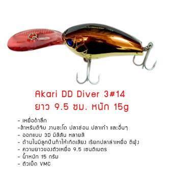 Akari DD Diver 3 สำหรับตีจิบ งานชะโด ปลาช่อน ปลาเก๋า และอื่นๆ ยาว 9.5 ซม. หนัก 15g จำนวน 1 ตัว