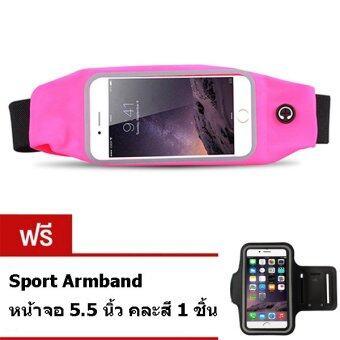 I - CHEAP Sport Pouch Belt กระเป๋ากีฬาแบบคาดเอว หน้าจอ 5.5 นิ้ว (สีชมพู) แถมฟรี Sport Armband หน้าจอ 5.5 นิ้ว 1 ชิ้น คละสี