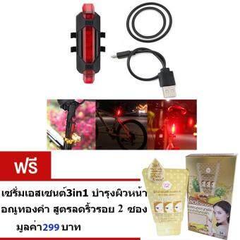 ไฟกระพริบท้ายจักรยาน แบบชาร์จไฟด้วยสาย USB กันน้ำได้ดีเยี่ยม สีแดง:รับประกัน3เดือน จำนวน1เซ็ต(พร้อมสายUSB). ฟรี เซรั่มเอสเซนต์อณูทองคำ 3 in 1 ลดริ้วรอย 2 ซอง มูลค่า 299 บาท
