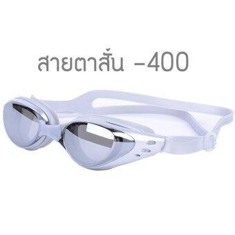 แว่นตาว่ายน้ำ สำหรับสายตาสั้น -400 กันยูวี กันฝ้า กันUV