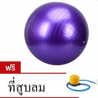 B&G ลูกบอลโยคะ 65 ซม. Yoka Ball รุ่น BG-223 (Purple) แถมฟรี ที่สูบลม