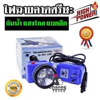CHANEE ไฟคาดศรีษะ กันน้ำตราช้าง รุ่น 551 LED (แสงขาว)