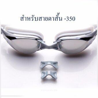 แว่นตาว่ายน้ำ เลนส์สายตาสั้น สำหรับคนสายตาสั้น-350 กันUV400 เคลือบปรอทและป้องกันฝ้า