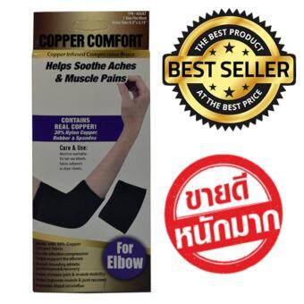 Copper Comfort ปลอกรัดแขน พยุงกล้ามเนื้อข้อศอก ป้องกันการบาดเจ็บ 1 คู่ สีดำ Elbow Support สำหรับฟิตเนสออกกำลังกาย