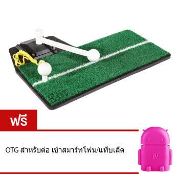Elit พรมฝึกซ้อมตีลูกกอล์ฟจริง 3 in 1 - สีเขียว แถมฟรี OTG สำหรับต่อ เข้าสมาร์ทโฟน/แท็บเล็ต