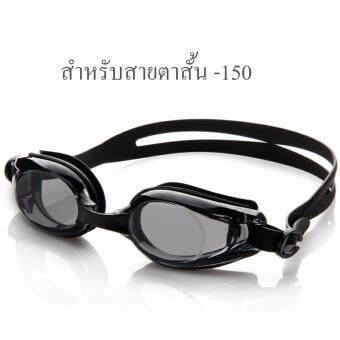 แว่นตาว่ายน้ำ เลนส์สายตาสั้น สีดำ สำหรับคนสายตาสั้น-150 กันUV400 และป้องกันฝ้า