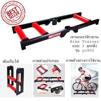 Inspy เทรนเนอร์จักรยาน 3 ลูกกลิ้ง bike trainer deuter yc900 ชุดปั่นจักรยาน(Multicolor)