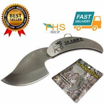 Alaska Pocket ULU Knife มีดพับขนาดพกพา พับเก็บง่ายใช้งานได้ดี