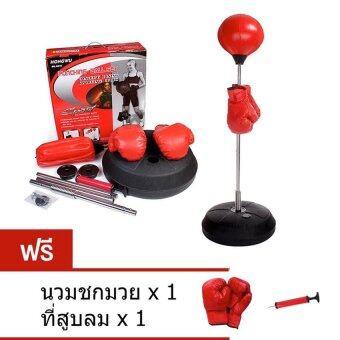 Sport City อุปกรณ์ชกมวย เป้าซ้อมมวย เป้าชกมวย กระสอบทราย Punching Ball Punch Ball (สีแดง)