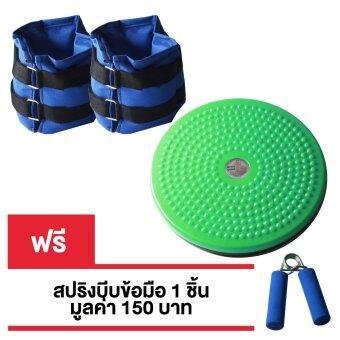 ชุด จานทวิส ใหญ่ กับ ถุงทรายข้อเท้า 3LB / Twist Disc (L) with ankle weight 3LB