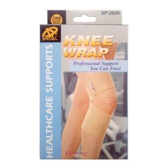 Special ผ้ายืดรัดเข่า แบบพันเอง ฟรีไซด์ Knee Wrap Support Free Size