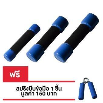 ชุด ดัมเบล ที่ยกน้ำหนัก 1 LB , 3 LB และ 5 LB (สีน้ำเงิน) / Dumbbell Set 1 LB, 3 LB, 5 LB