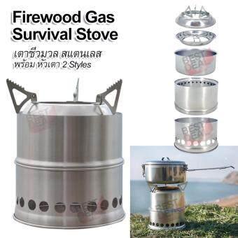 Firewood 2 in 1 Gas Survival Portable Stainless Steel Stove Burner รุ่น WildStove เตาชีวมวล สแตนเลส เตาแค้มปิ้ง เตาเดินป่า พกพาสะดวก น้ำหนักเบา ใช้ Woodfire Alcohol Coal ปรุงอาหารกลางแจ้ง BBQ ตั้งแค้มปิ้ง เดินป่า ปีนเขา (Silver)
