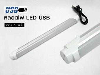 หลอดไฟแอลอีดี USB T8 ให้แสงสว่าง 5W (image 0)