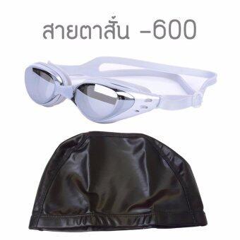 แว่นตาว่ายน้ำ สำหรับสายตาสั้น -600 กันยูวี กันฝ้า กันUV (สีเทา) พร้อม หมวกว่ายน้ำกันน้ำ (สีดำ)