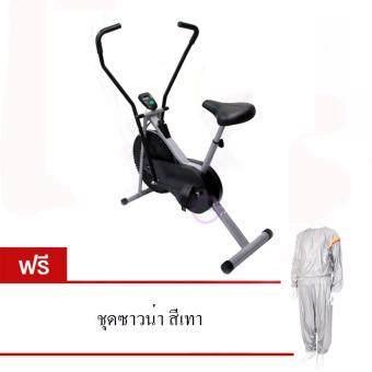 FIT จักรยานออกกำลังกาย 2 in 1 Air Bike ฟรี ชุดซาวน่า