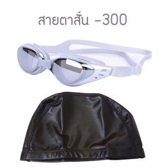 แว่นตาว่ายน้ำ สำหรับสายตาสั้น -300 กันยูวี กันฝ้า กันUV พร้อม หมวกว่ายน้ำกันน้ำ