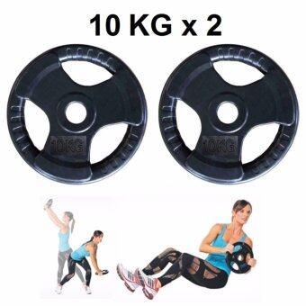 BEGINS แพ็คคู่ แผ่นน้ำหนัก บาร์เบล ดัมเบล หุ้มยาง พร้อมที่จับ Barbell Dumbbell Weight Plate 10KGx2 (2 Pieces)